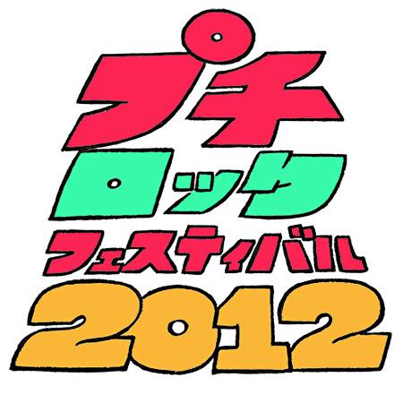 『プチロックフェスティバル2012』ロゴ