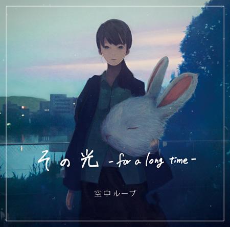 空中ループ『その光 -for a long time-』ジャケット