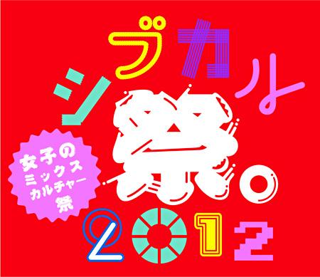 『シブカル祭。2012 〜女子のミックスカルチャー祭〜』メインビジュアル