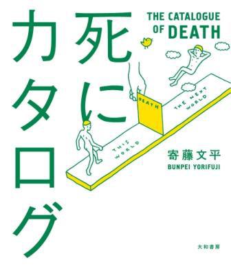 『死にカタログ』表紙 ©Bunpei Yorifuji