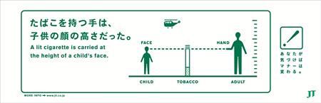 JTのマナー広告より ©Bunpei Yorifuji
