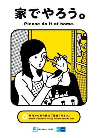 東京メトロのマナーポスターシリーズ「○○でやろう。」より ©Bunpei Yorifuji