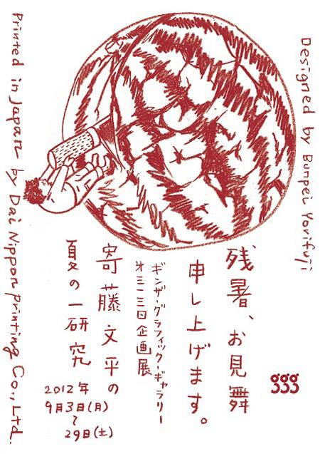 『寄藤文平の夏の一研究』ポスター Design: Bunpei Yorifuji