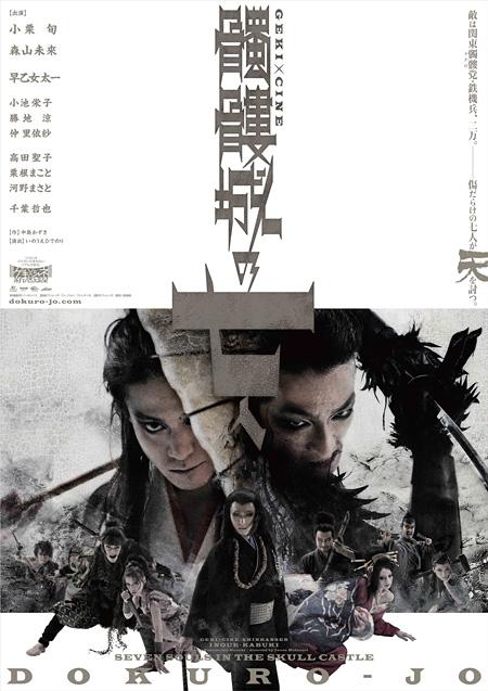 『髑髏城の七人』ポスター ©ヴィレッヂ/劇団☆新感線