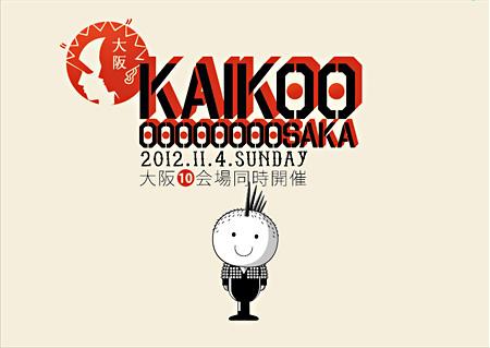 『KAIKOOOOOOOOOOSAKA』フライヤー