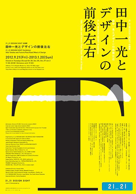 『田中一光とデザインの前後左右』ポスター