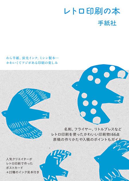 『レトロ印刷の本』表紙