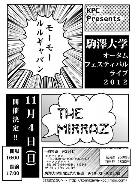 『30th Anniversary KPC presents 駒澤大学オータムフェスティバルライブ2012』フライヤー