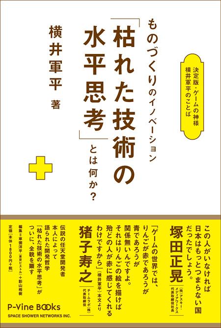 『決定版・ゲームの神様 横井軍平のことば ものづくりのイノベーション「枯れた技術の水平思考」とは何か?』表紙