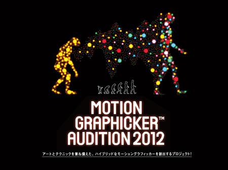 『MOTION GRAPHICKER™ AUDITION』イメージビジュアル