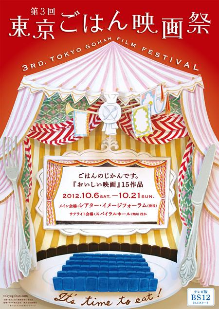 『第3回 東京ごはん映画祭』メインビジュアル ©stylejam
