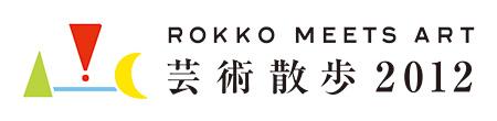 『六甲ミーツ・アート 芸術散歩 2012』ロゴ