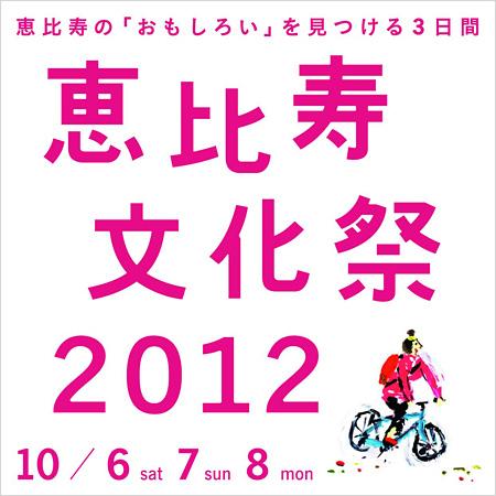 『恵比寿文化祭2012』ロゴ