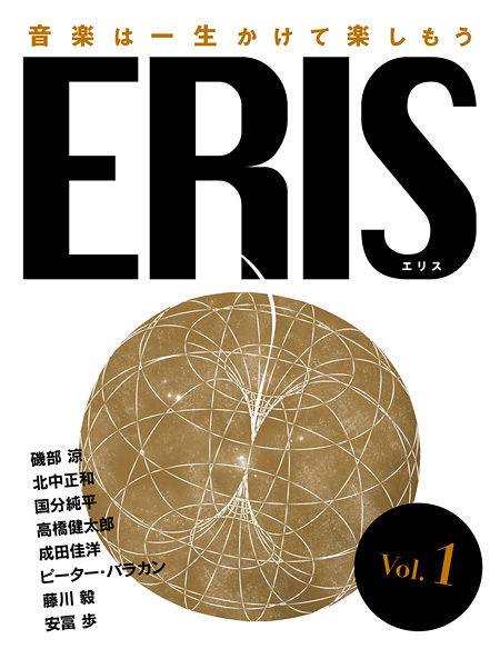 『ERIS』創刊号表紙
