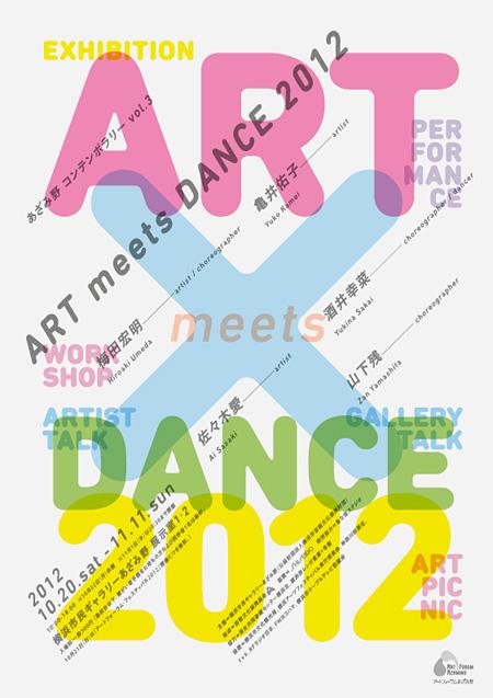 『あざみ野コンテンポラリー vol.3 ART × DANCE 2012』メインビジュアル