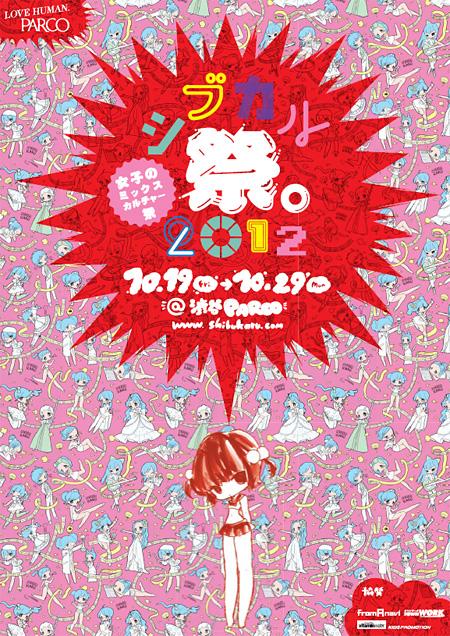 『シブカル祭。2012 〜女子のミックスカルチャー祭〜』ポスター