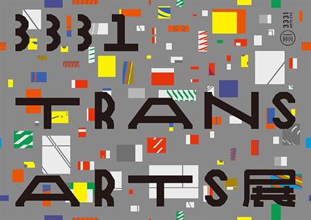 『3331 TRANS ARTS 展』メインビジュアル