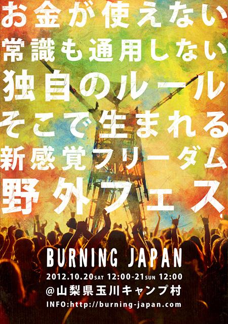 『BURNING JAPAN』フライヤー