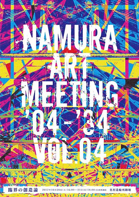 『NAMURA ART MEETING '04-'34 Vol.04 「臨界の創造論」』チラシ