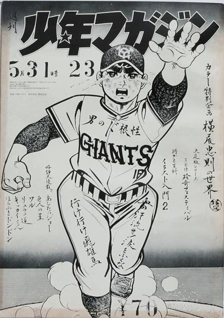 『少年マガジン』 1970年5月30日号