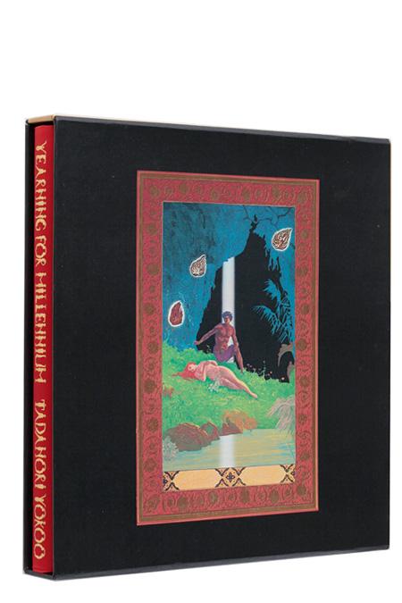 横尾忠則『千年王国への旅』 1974