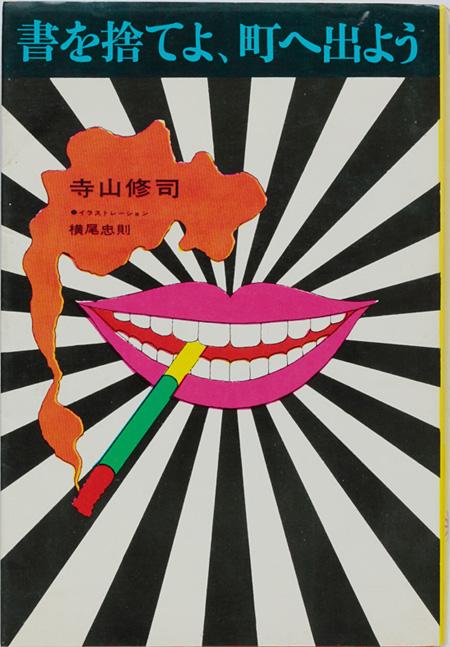 寺山修司『書を捨てよ、町へ出よう』 1967
