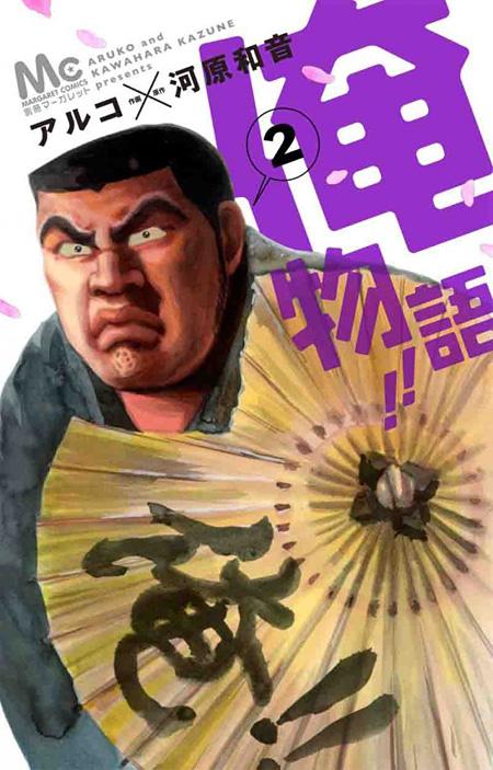 『俺物語!!』第2巻表紙 ©アルコ・河原和音 集英社/マーガレットコミックス