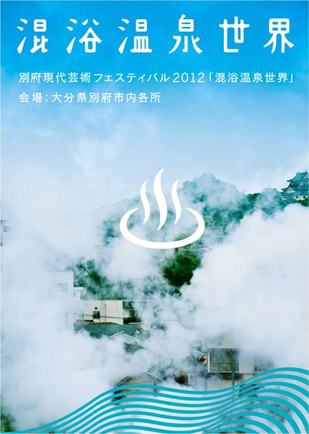 『別府現代芸術フェスティバル2012「混浴温泉世界」』イメージビジュアル