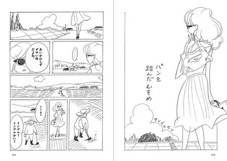 長崎訓子『Ebony and Irony 短編文学漫画集』より