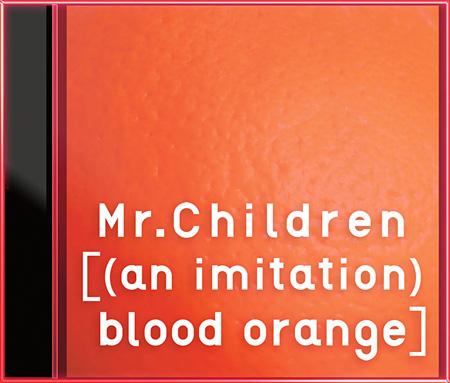 Mr.Children『[(an imitation) blood orange]』ジャケット