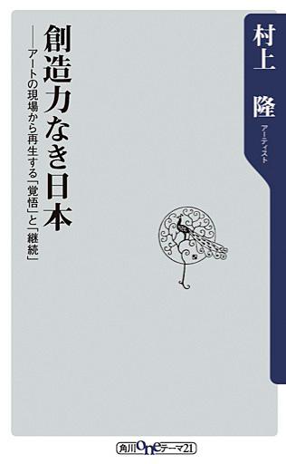 村上隆『創造力なき日本 ――アートの現場から蘇る「覚悟」と「継続」』表紙