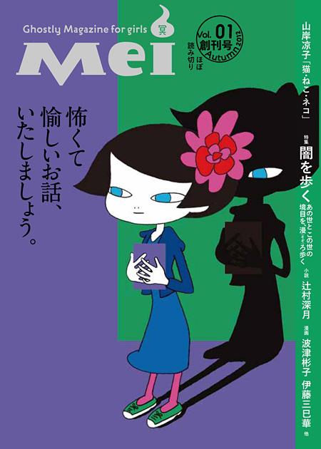 『Mei(冥)』Vol.01表紙