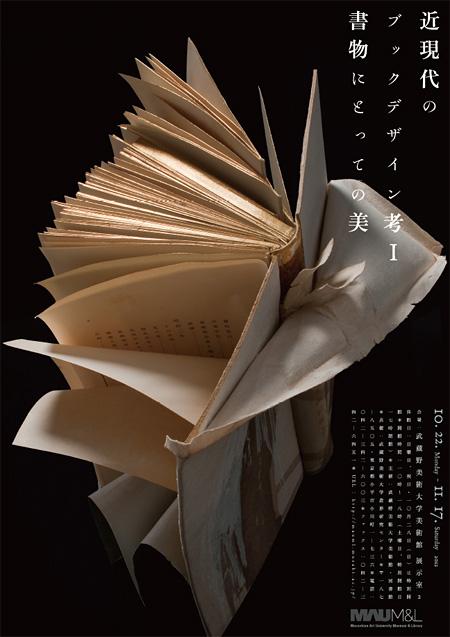 『近現代のブックデザイン考I 書物にとっての美』ポスター
