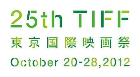 『第25回東京国際映画祭』ロゴ