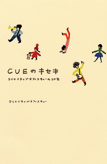 『CUEのキセキ〜クリエイティブオフィスキューの20年』表紙