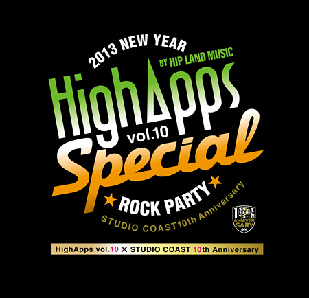 『HighApps Vol.10 SPECIAL!! 〜2013 New Year Rock Party!〜』メインビジュアル