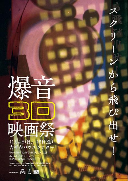 『爆音3D映画祭』メインビジュアル