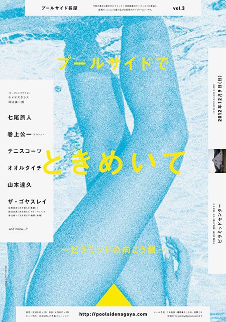 『プールサイド長屋 vol.3「プールサイドでときめいて〜ピラミッドの向こう側〜」』フライヤー