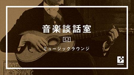 『音楽談話室』ロゴ