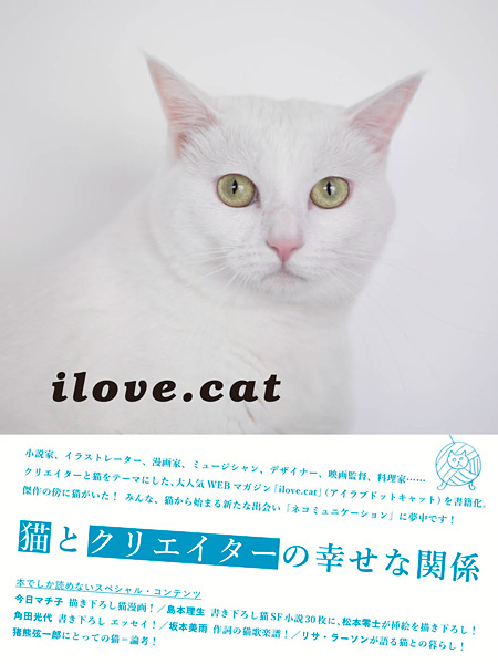 『ilove.cat 猫とクリエイターの幸せな関係』表紙