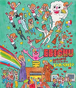 私立恵比寿中学『私立恵比寿中学 ファーストコンサート「じゃあ・ベストテン」』(Blu-ray)ジャケット