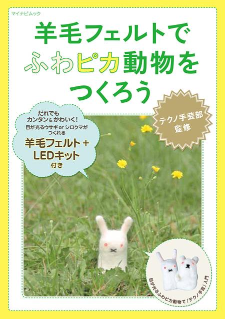 『羊毛フェルトでふわピカ動物をつくろう 〜羊毛フェルト+LEDキット付き〜』表紙