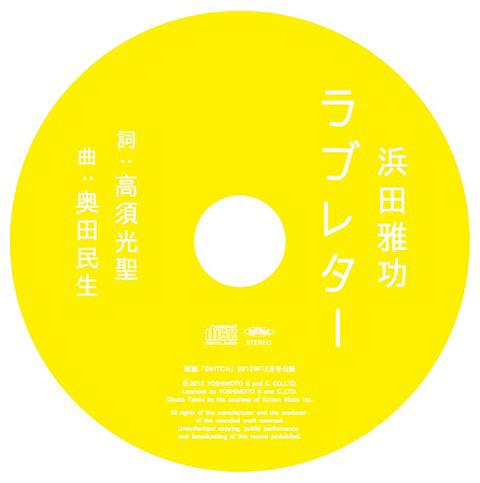『SWITCH』Vol.30 No.12付録CD