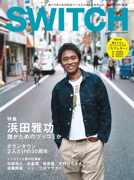 『SWITCH』Vol.30 No.12表紙