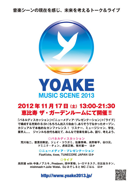 『YOAKE 〜Music Scene 2013〜』フライヤー