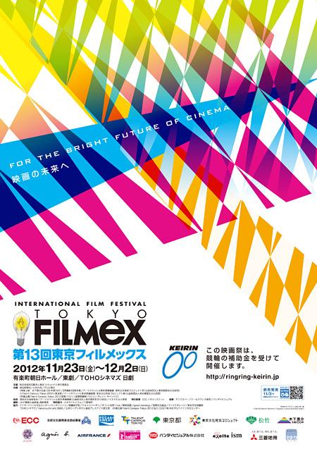 『第13回 東京フィルメックス』ポスター