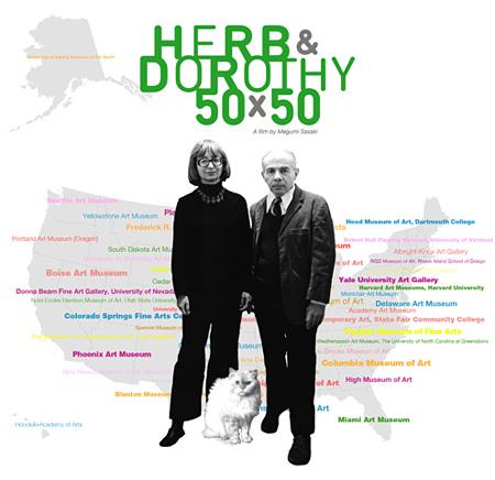 『ハーブ&ドロシー50×50(フィフティ・バイ・フィフティ)』メインビジュアル