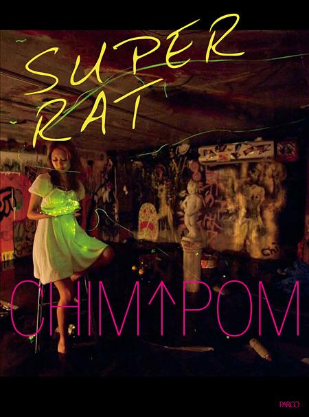 Chim↑Pom『Super Rat』表紙
