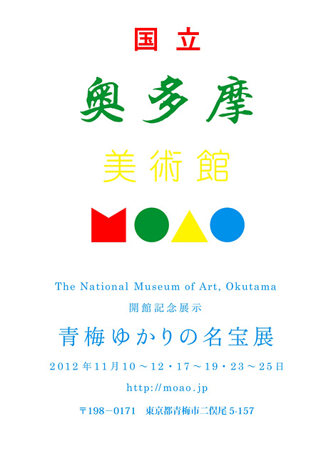 『国立奥多摩美術館 開館記念展示 ―青梅ゆかりの名宝展―』ロゴ ©2012 MOAO