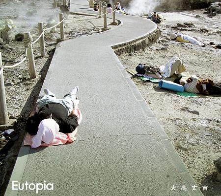 大高丈宙『Eutopia』ジャケット